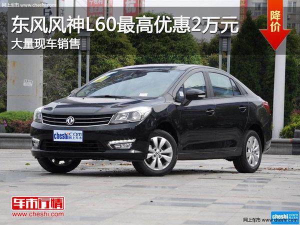 东风风神L60购车可优惠2万元 店内有现车-图1