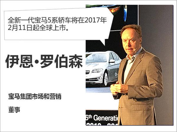 全新5系2月11日上市 中国市场推长轴版-图2