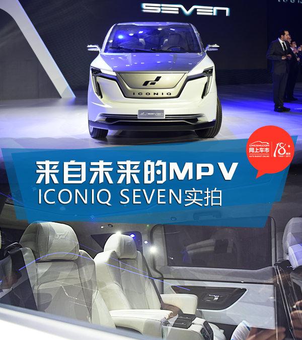 来自未来的MPV ICONIQ纯电动MPV实拍-图1