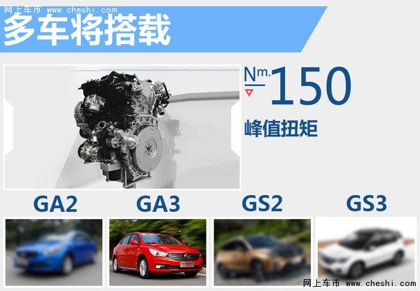 传祺投产两款全新发动机 10款车将搭载-图3
