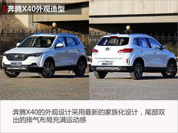 一汽奔腾X40配置首曝光 全系配8英寸屏幕-图3