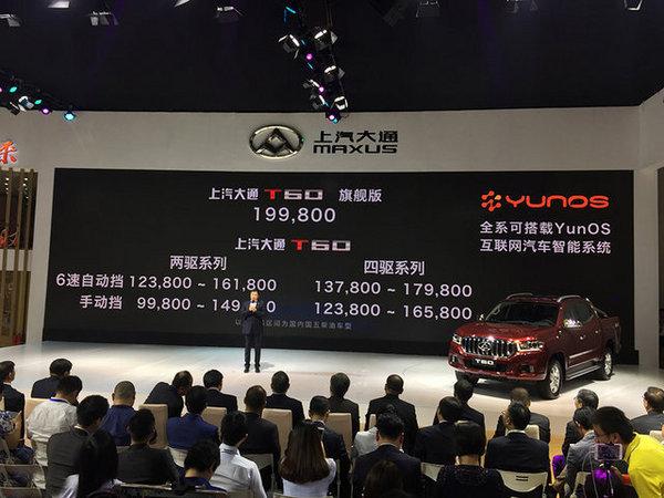大通全新皮卡T60首发 售价9.98-19.98万-图2