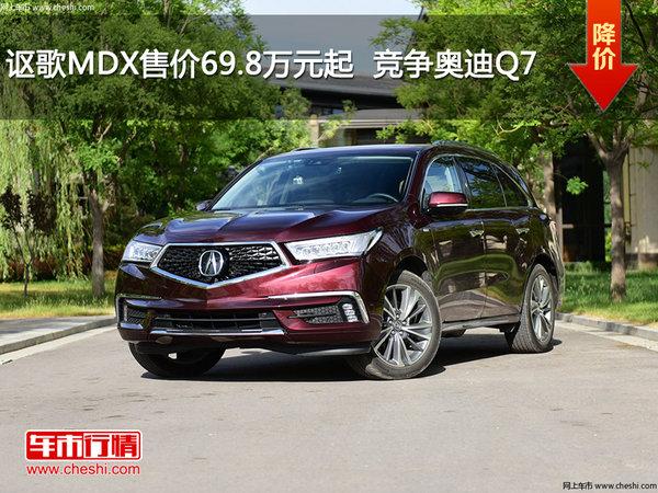 讴歌MDX售价69.8万元起  竞争奥迪Q7-图1
