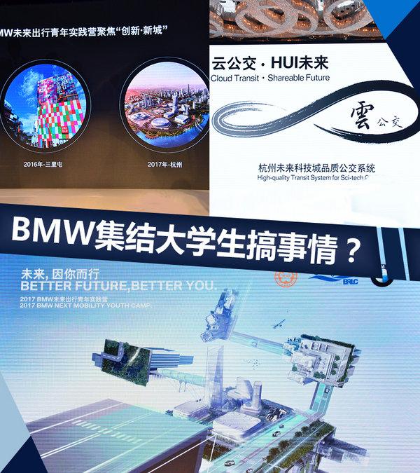 BMW集结一群大学生 要在杭州搞出什么大事情-图1