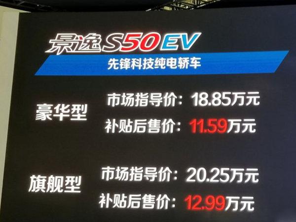 东风风行景逸S50EV正式上市 售价18.85万起-图1
