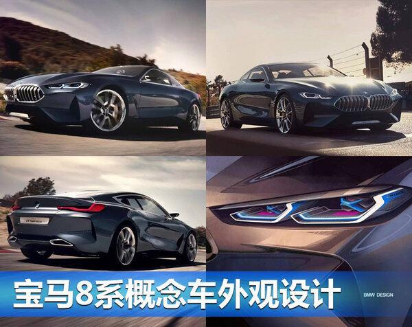 宝马8系概念轿跑车首发 4座设计/配超大屏幕-图1