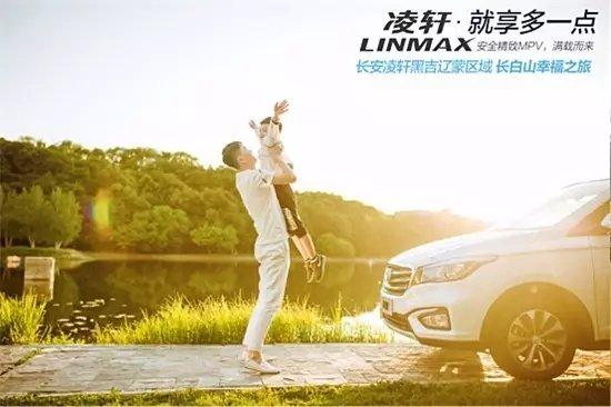 长安凌轩 黑吉辽蒙区域长白山幸福之旅-图15