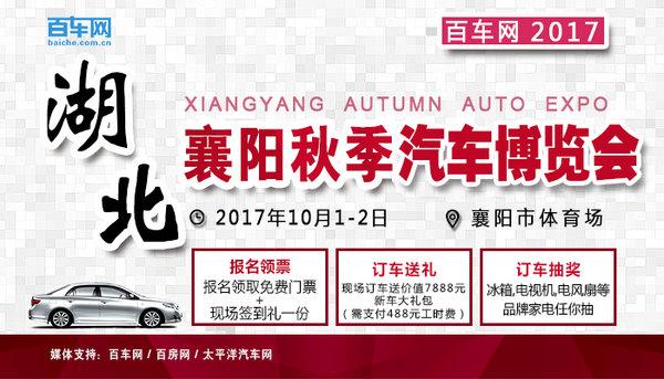 【襄阳车展】一汽大众强势入驻10月1-2日-图2