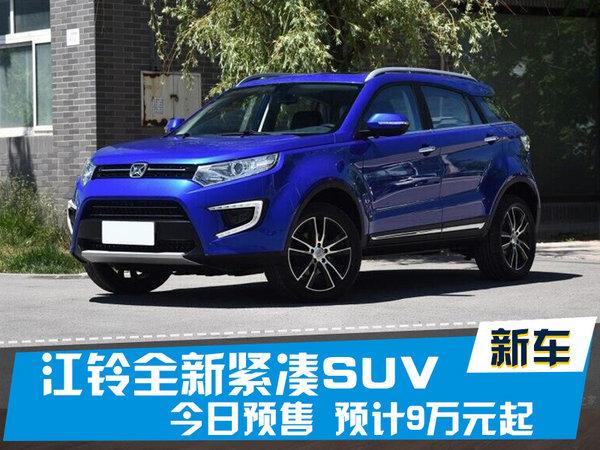 江铃全新紧凑SUV-今日预售 预计9万元起-图1