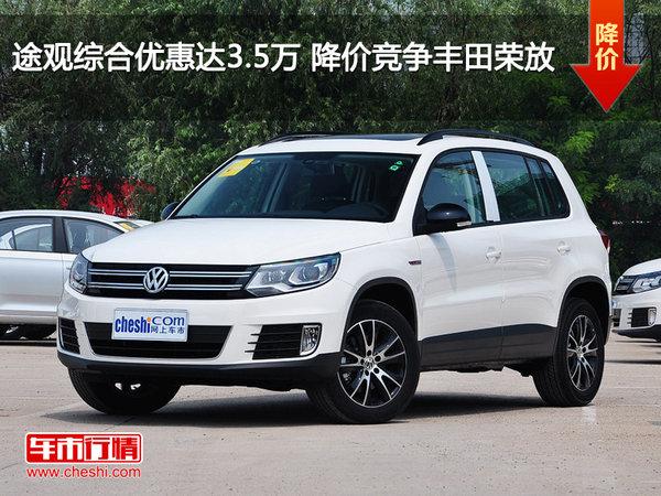 途观综合优惠达3.5万 降价竞争丰田荣放-图1
