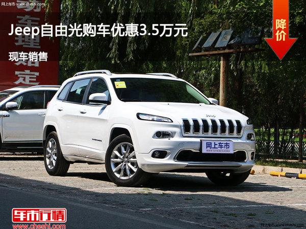 长治Jeep自由光优惠3.5万 降价竞争途观-图1