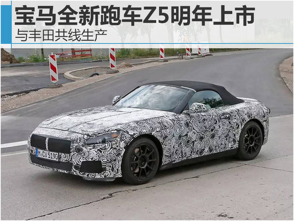 宝马全新跑车Z5明年上市 与丰田共线生产-图1