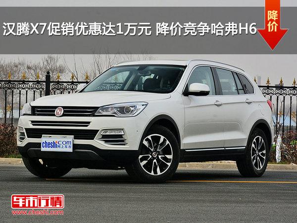 汉腾X7促销优惠达1万元 降价竞争哈弗H6-图1