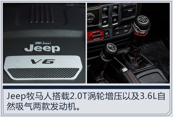 Jeep新一代牧马人正式发布 增搭2.0T发动机-图2