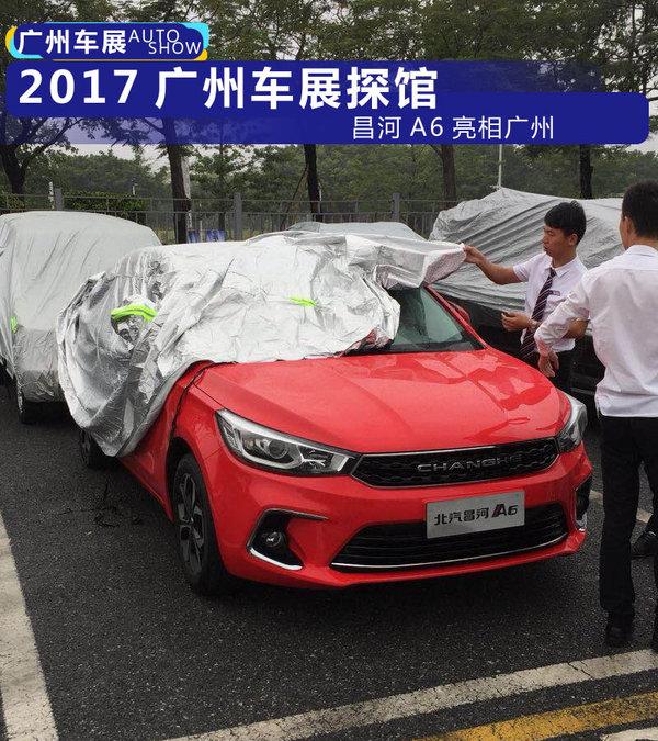 2017广州车展探馆:北汽昌河A6亮相广州车展-图1
