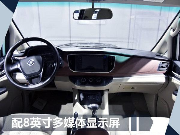 东风风行菱智M5EV正式上市 补贴后11.59万元-图4