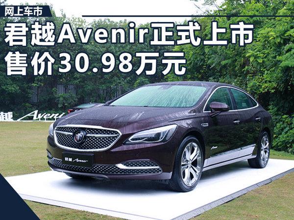 别克君越Avenir车型正式上市 售价30.98万元-图1