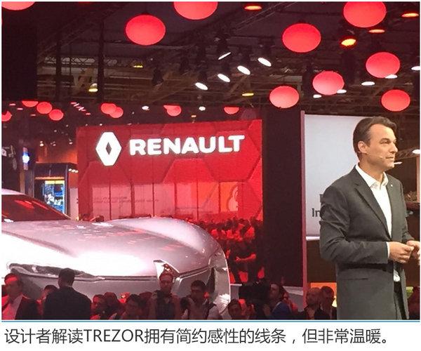 探秘雷诺未来设计 全新概念车正式发布-图11