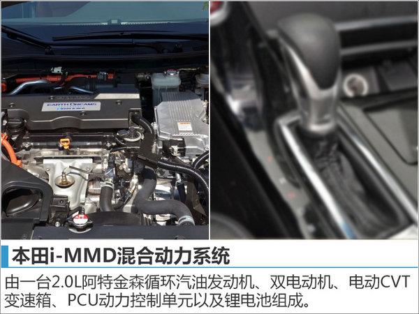 东风本田首款新能源车 本月18日将发布-图-图2