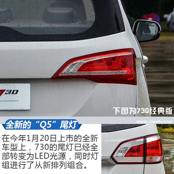 配有白宫音响的中国神车有自动挡了 试驾宝骏730 DCT-图9