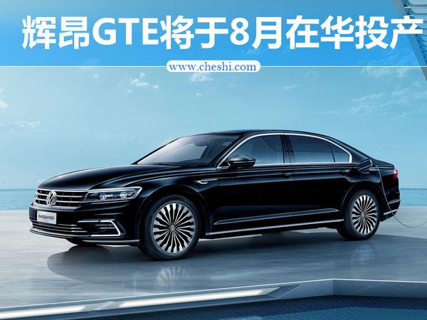 大众首款国产插混车型-辉昂GTE/8月投产-图1