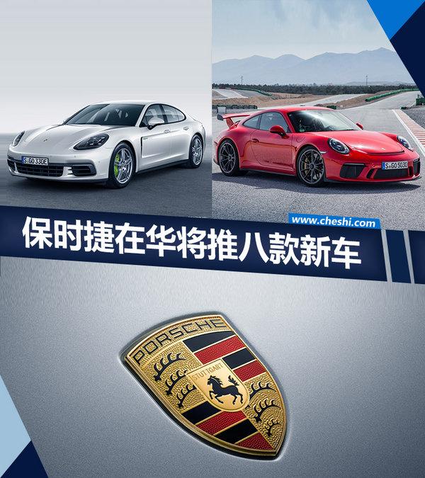优乐国际在华将推8款新车 包含加长版/插电混动-图1