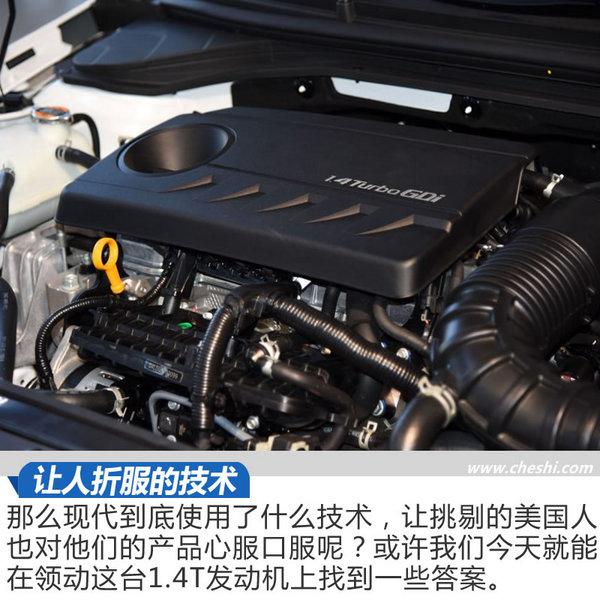 最亲民的顶尖发动机 北京现代领动1.4T技术解析-图3