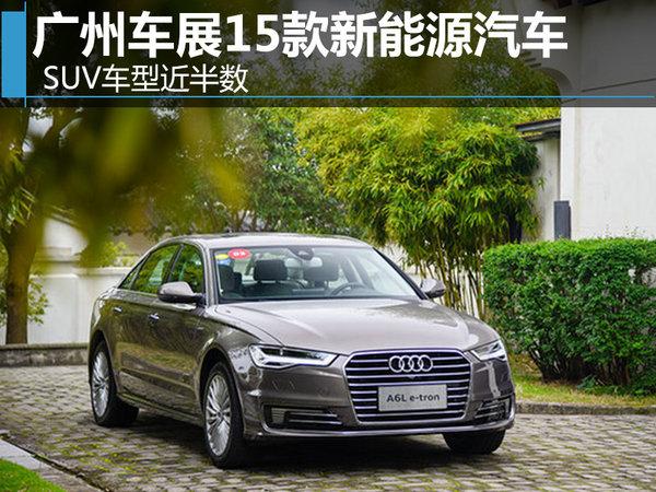 广州车展15款新能源汽车 SUV车型近半数-图1