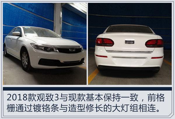 2018款观致3轿车明年1月上市 售价降低2000元-图3