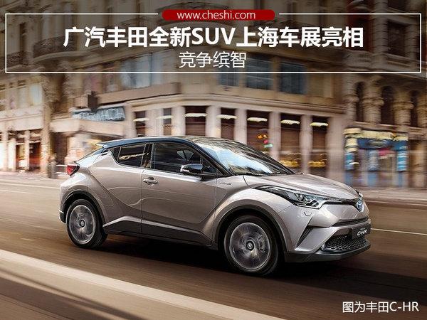 广汽丰田全新SUV上海车展亮相 竞争缤智-图1