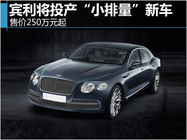 """宾利将投产""""小排量""""新车 售价250万元起-图1"""