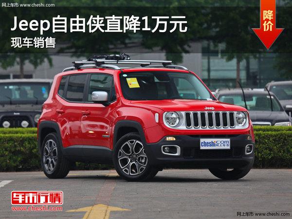 Jeep自由侠优惠1万元 降价竞争昂克拉-图1