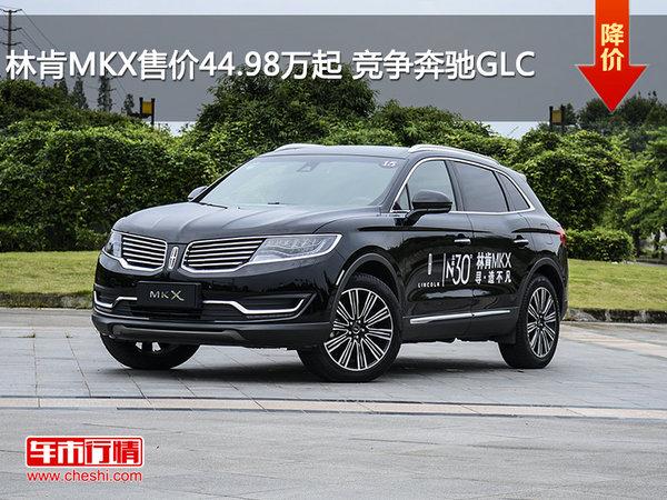 林肯MKX售价44.98万起 竞争奔驰GLC-图1
