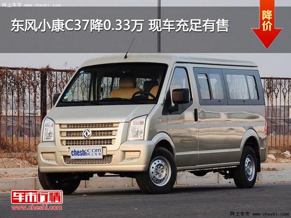 东风小康C37降0.33万 现车充足有售-图1