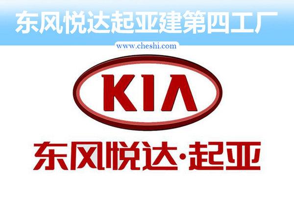 东风悦达起亚新建第四工厂 未来5款新车投产-图1