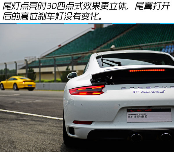 一旦拥有/别无所求 新保时捷Carrera试驾-图12