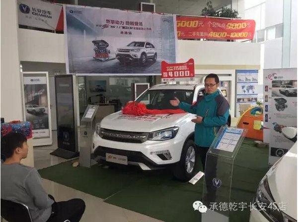 新锐SUV长安CS75 承德上市会圆满成功!-图4