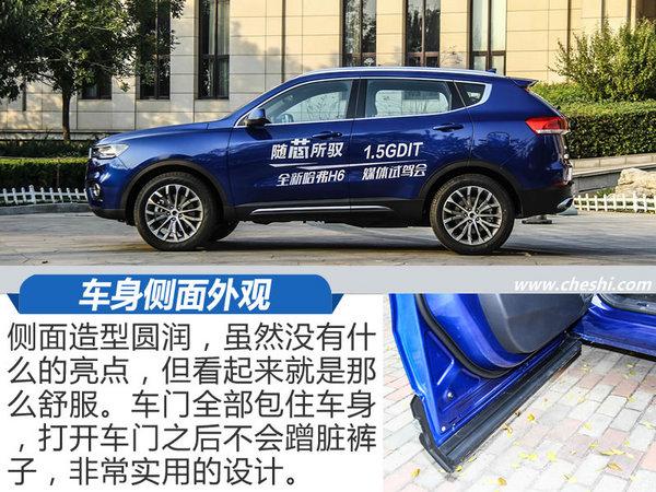 SUV销量王又有新绝招了 全新哈弗H6 1.5GDIT怎么样-图5