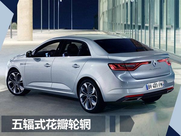 雷诺全新风朗将在华国产 与日产轩逸同平台-图3