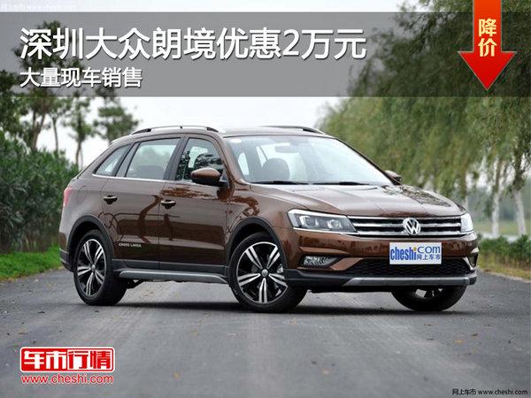 深圳大众朗境优惠2万 降价大众速腾-图1