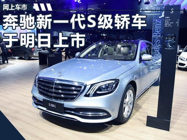 奔驰新一代S级将于明日上市 预售价95-155万-图1