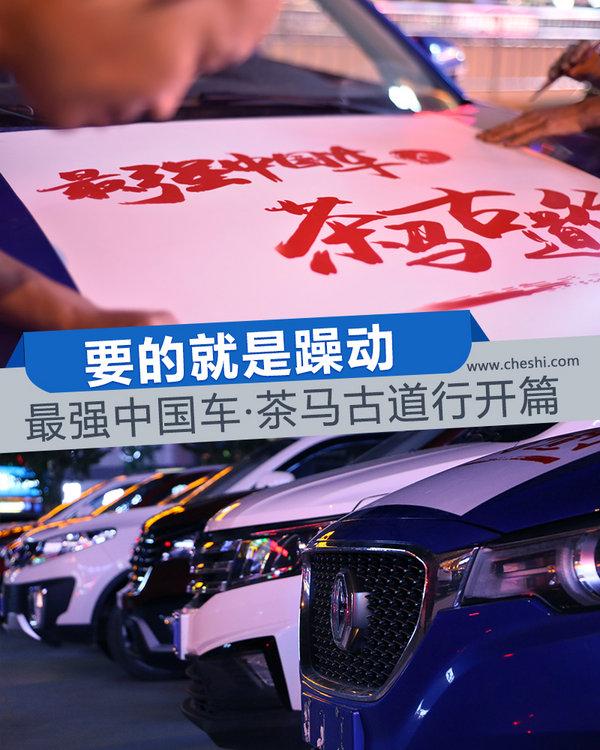 就是要躁动 最强中国车·茶马古道行开篇-图1