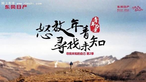 """东风日产点燃""""寻找未知的自己""""第二季-图1"""