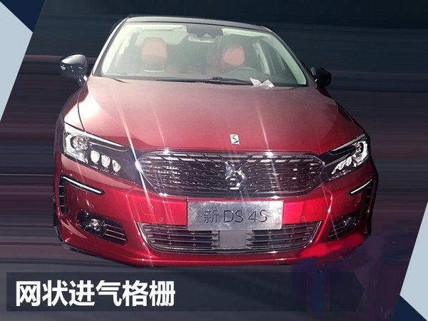 DS四款新车将于10月份上市 外观换新/配置提升-图3