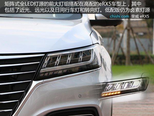 三擎SUV代表作 荣威eRX5深度实拍解析-图6
