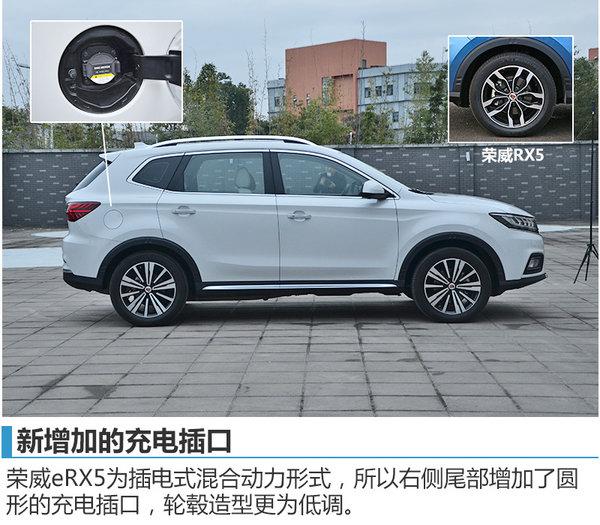 荣威插电混动SUV将18日上市 百公里1.6L-图5