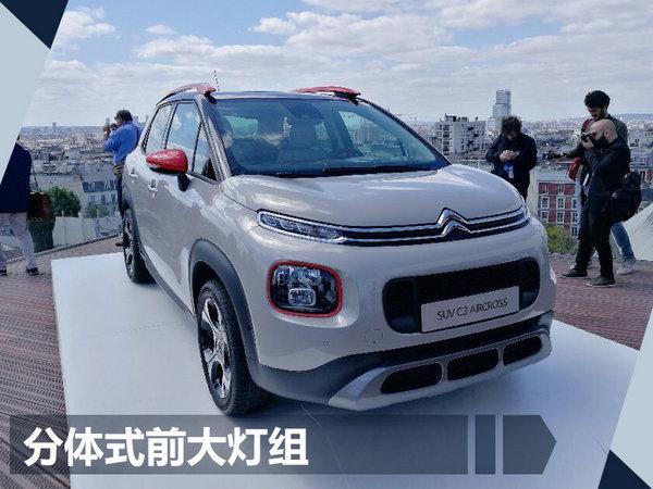 东风雪铁龙全新小SUV将上市 竞争本田XR-V-图2