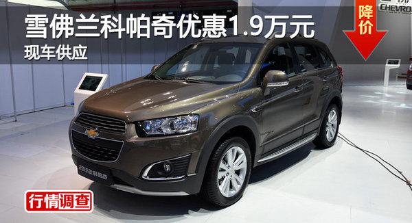 雪佛兰科帕奇优惠1.9万 降价竞东本CR-V-图1