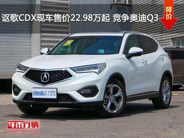 讴歌CDX现车售价22.98万起 竞争奥迪Q3-图1