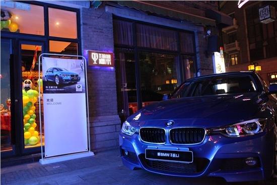 悦王 者之夜 BMW3系主题活动完美收官-图2